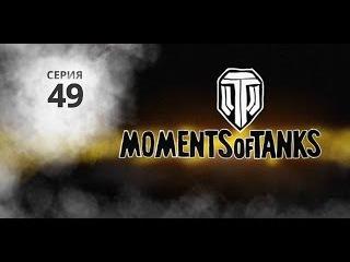 Moments of tanks 49: Личные боевые задачи-2.   Приколы, баги, забавные ситуации World Of Tanks.