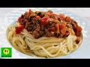 Спагетти болоньезе с овощами по домашнему