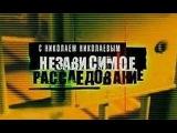 Независимое расследование. Барнаул университетский маньяк