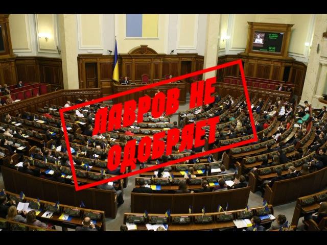 Лавров не одобряет переименование Днепропетровска - Дебилы, Блять