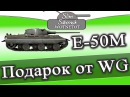 E-50M Подарок от Wargaming E50M Мастер E 50M WOT World of Tanks