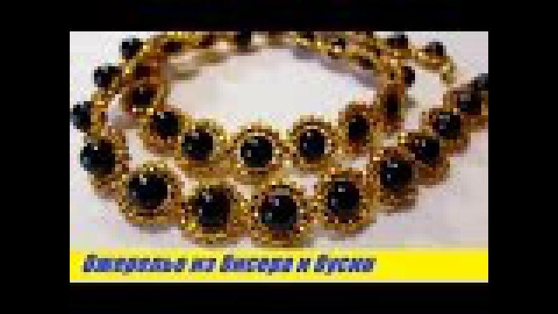 Шикарное Ожерелье из Бисера и Бусин Мастер Класс / Chic Necklace of Beads and Beads Master Class