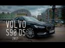 ALL NEW VOLVO S90 D5 2017 - ШВЕДСКИЙ МЕРСЕДЕС/БОЛЬШОЙ ТЕСТ ДРАЙВ