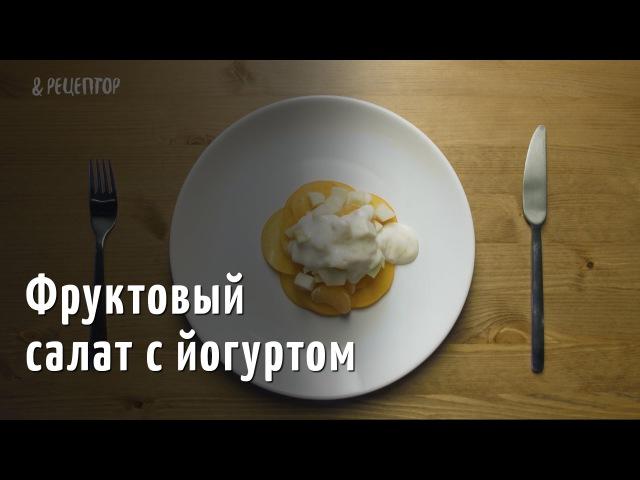 Фруктовый салат с йогуртом. Высокая кухня за 100 рублей [ Рецепты от Рецептор ]