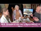 М.В. Оганян в гостях у Фролова Ю.А. Беседа за чаем, ч. 1 Мёд, Сахарный Диабет, Мясо, Т...
