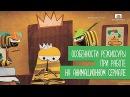 Мастер-класс режиссёра анимации Дмитрия Лазарева студия Паровоз