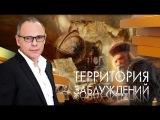 Территория заблуждений с Игорем Прокопенко (HD 1080p)