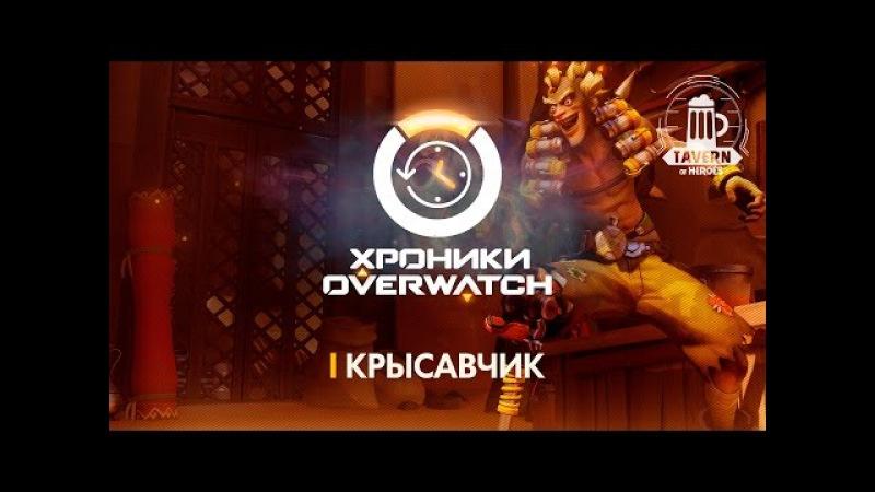 Хроники Overwatch - Крысавчик (История персонажа)