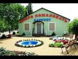 База отдыха Лазурит Волгоград-территория, ресторан, пляж, бассейны, зоопарк, спо ...