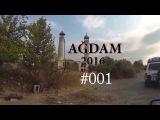 AĞDAM - 2016. #001 (turistlər səyahət vaxtı lentə alıb)