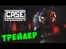 ТРЕЙЛЕР НОВОГО FNAF CASE Animatronics
