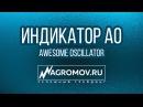 Индикатор АО (awesome oscillator). Смотрите точки входа индикатора АО Торговый Хаос Билла Вильямса