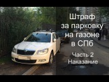 Штраф за парковку на газоне в Санкт-Петербурге. Часть 2 - наказание