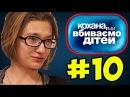 Семья ОТКАЗАЛАСЬ от проекта и правил ► Дорогая мы убиваем детей ◓ Семья Иващенко ► 10