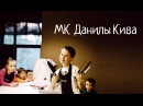 МК Данилы Кива участника Мастер Шеф дети Презентация машины KENWOOD