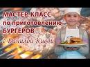 Мастер-класс по приготовлению бургеров с Данилой Кивой