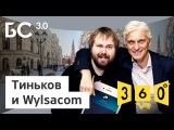 Бизнес-секреты 3.0 Wylsacom  360 video
