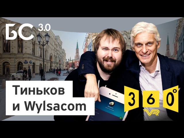 Бизнес секреты 3 0 Wylsacom 360 video