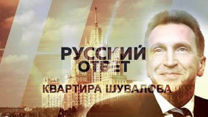 ♐Царь-квартира Шувалова [Русский ответ]♐