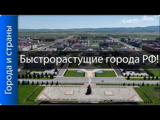 Самые быстрорастущие города России ТОП 10