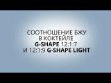 Коктейль G-Shape баланс БЖУ