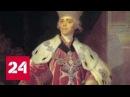 Большая игра. Документальный фильм Андрея Медведева. Часть 1