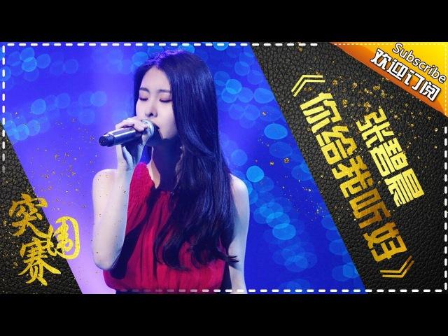 """""""张氏""""情歌《你给我听好》 张碧晨全新演绎超带感 -《歌手2017》第11期 单曲The Singer&"""