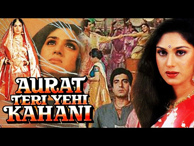 Aurat Teri Yehi Kahani (1988) Full Hindi Movie | Raj Babbar, Meenakshi Sheshadri, Nirupa Roy, Pran