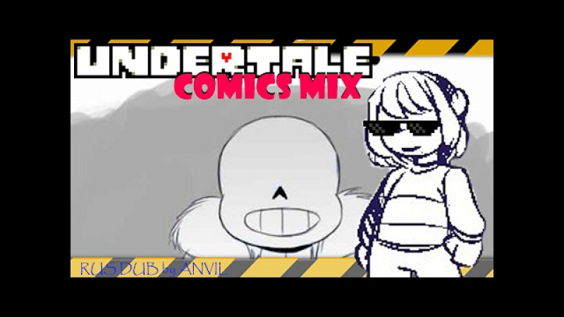 Undertale Comics MIX RUS DUB By IBTEAM Фриск зубастик