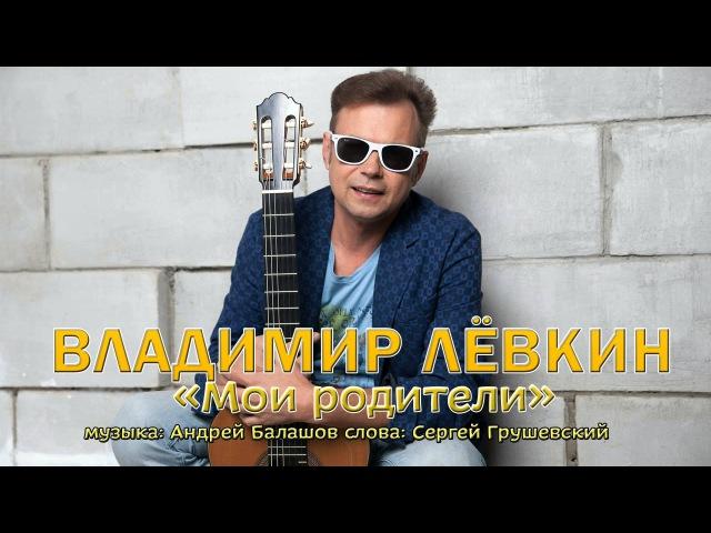 ПРЕМЬЕРА! Владимир Лёвкин - Мои родители (муз.А.Балашов, сл.С.Грушевский)