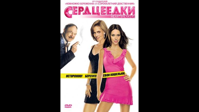 «Сердцеедки» (Heartbreakers, 2001)