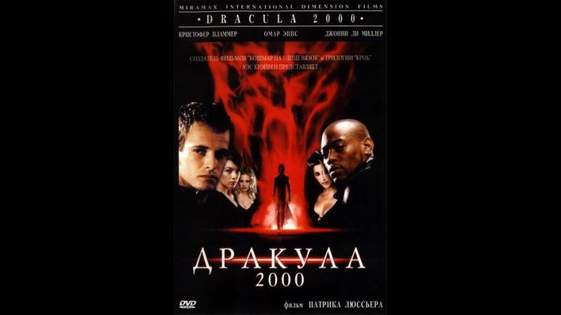 Дракула 2000 Dracula 2000 2000