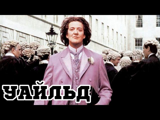 Уайльд (1997) «Wilde» - Трейлер (Trailer)