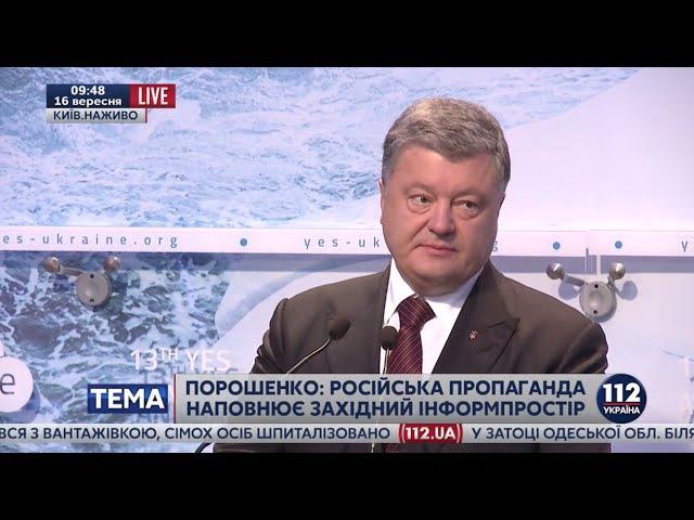 16 сентября 2016 Порошенко выступил на встрече Ялтинской европейской стратегии в Киеве 16 09 2016