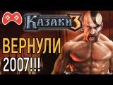 КАЗАКИ 3 - МНЕНИЕ ОБ ИГРЕ || ОНИ ВЕРНУЛИ МОЙ МОЙ 2007