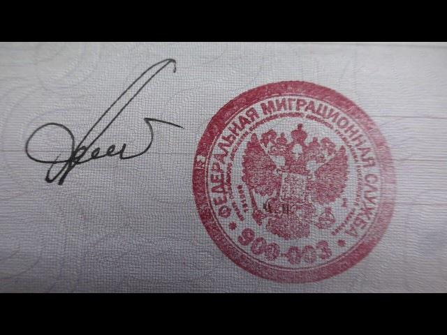 Липовая печать в паспортах РФ. Контора