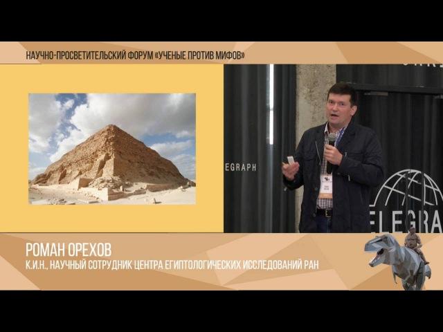 Ученые против мифов: часть-2. Роман Орехов: Имхотеп - строитель пирамид и демиург