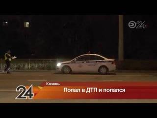 Проект АнтиПьянь: в Казани пьяный водитель Лады устроил аварию, поворачивая через двойную сплошную