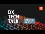 DX TECH TALK | Ростов-на-Дону| 09/02/2017
