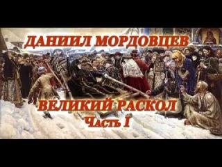 Даниил Мордовцев. Великий раскол (Часть I. Главы 01-05)