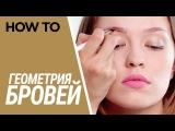 ОКРАШИВАНИЕ И ДИЗАЙН БРОВЕЙ ХНОЙ от Михаила Видяева