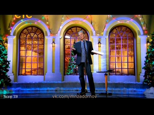 Михаил Задорнов Американцы в море. Я колдун. (Концерт Новогодний задорный юбилей, 30.12.13)