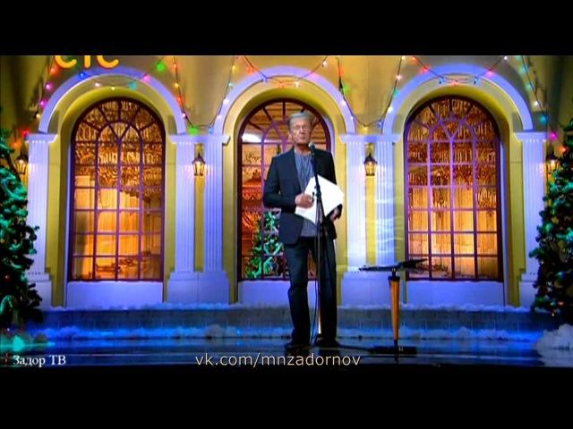 Михаил Задорнов Волк 18. Россия и геи (Концерт Новогодний задорный юбилей, 30.12.13)