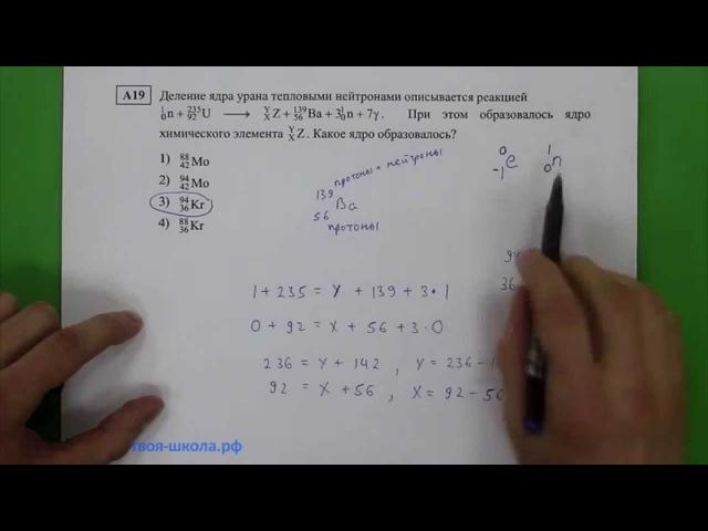 Подготовка к ЕГЭ по физике 2014. Демо вариант А19