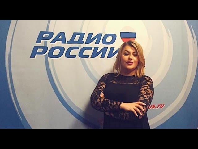 Рената Волкиевич на Радио России – 26 марта 2017