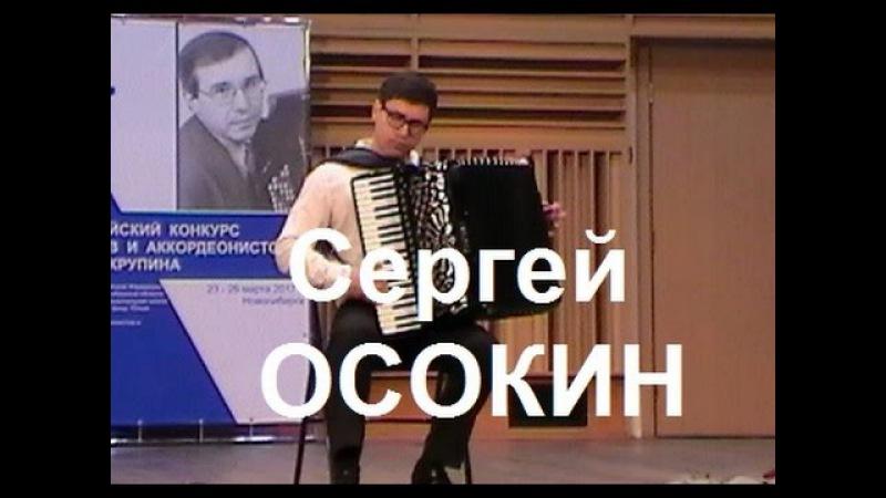 М.Ферреро Ливень Концерт Сергея Осокина (аккордеон) в Новосибирске 23.03.17