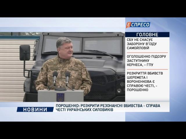 Порошенко Розкрити резонансні вбивства справа честі українських силовиків