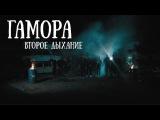 ГАМОРА - Второе Дыхание
