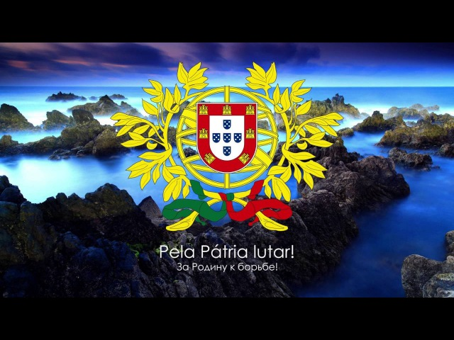Гимн Португалии - A Portuguesa (Португалка) [Русский перевод / Eng subs]