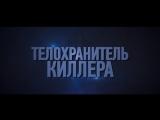 Телохранитель киллера / Hitman's Bodyguard, США, 2017 Red Band трейлер (рус.)